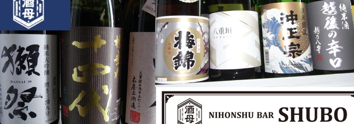 様々な日本酒が楽しめる。